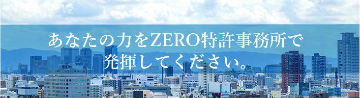 あなたの力をZERO特許事務所で 発揮してください。